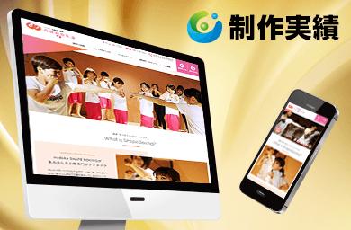 nodoka様 [トレーニングジム / レスポンシブサイト]をホームページ制作実績に追加いたしました。