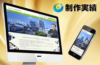 篠崎会計様 [士業 / レスポンシブサイト]をホームページ制作実績に追加いたしました。