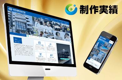 横浜国際教育学院様 [日本留学スクール / レスポンシブサイト]をホームページ制作実績に追加いたしました。