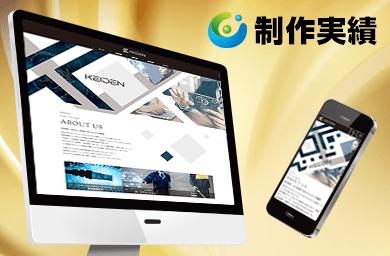 圭電工業様 [電気通信工事業 / レスポンシブサイト]をホームページ制作実績に追加いたしました。