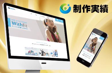 Withfit様 [フィットネス / レスポンシブサイト]をホームページ制作実績に追加いたしました。