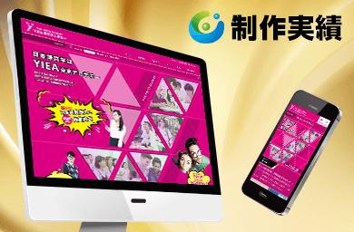 YIEA東京アカデミー様 [日本留学スクール / レスポンシブサイト]をホームページ制作実績に追加いたしました。