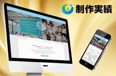 POLYSTAR様 [中国進出支援コンサルティング / レスポンシブサイト]をホームページ制作実績に追加いたしました。