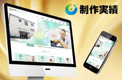 湘南葉山デイケアクリニック様 [医療 / レスポンシブサイト]をホームページ制作実績に追加いたしました。
