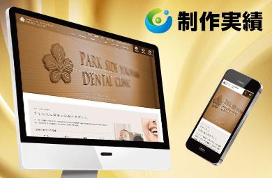 パークサイド横浜デンタルクリニック様 [歯医者 / レスポンシブサイト]をホームページ制作実績に追加いたしました。