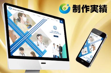 湘南鎌倉総合病院 総合内科様 [医療 / レスポンシブサイト]をホームページ制作実績に追加いたしました。