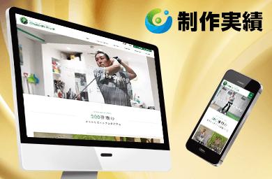 コンバインドプレーン・アカデミー様 [ゴルフスクール / レスポンシブサイト]をホームページ制作実績に追加いたしました。