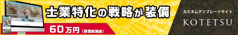 カスタムテンプレートサイト / KOTETSU