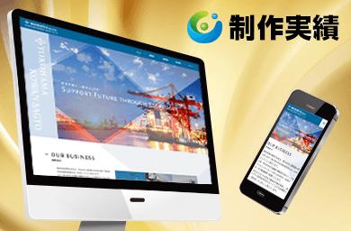 横浜港湾作業様 [港湾荷役業/ レスポンシブサイト]をホームページ制作実績に追加いたしました。