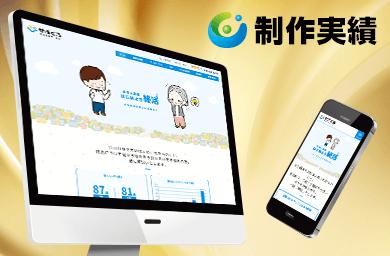 CREWZ GROUP様 [相続・終活サイト / レスポンシブサイト]をホームページ制作実績に追加いたしました。