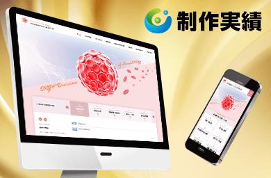 湘南鎌倉総合病院様 [血液内科 / レスポンシブサイト]をホームページ制作実績に追加いたしました。