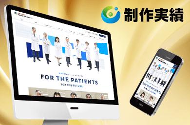 湘南鎌倉総合病院様 [腎臓病総合医療センター / レスポンシブサイト]をホームページ制作実績に追加いたしました。