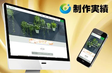 合同会社CRAFT様 [造園業・緑化事業/ レスポンシブサイト]をホームページ制作実績に追加いたしました。