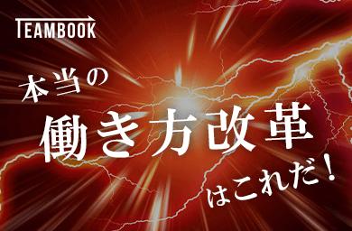 リモート時代のマニュアル・日報システム [Teambook] をリリースしました