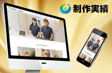 藤沢駅前 順リハビリ整形外科様 [医療・整形外科 / レスポンシブサイト]をホームページ制作実績に追加いたしました。