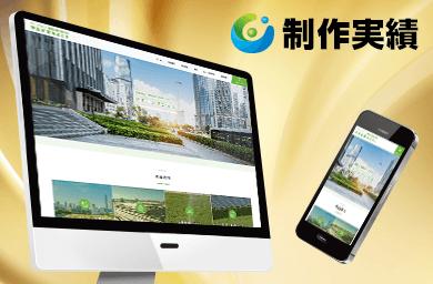 笠原産業株式会社様 [造園緑化資材総合商社 / レスポンシブサイト]をホームページ制作実績に追加いたしました。