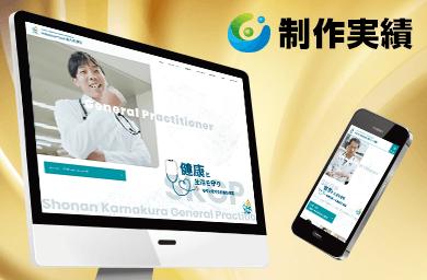 湘南鎌倉総合病院様 [総合診療科 / レスポンシブサイト]をホームページ制作実績に追加いたしました。
