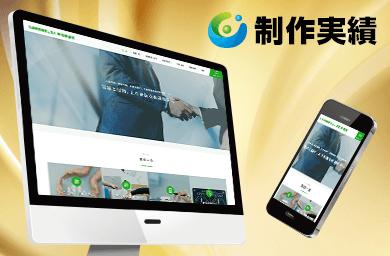 社会保険労務士 木村事務所様 [士業 / レスポンシブサイト]をホームページ制作実績に追加いたしました。