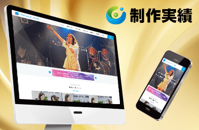 YOKOHAMA ボーカル教室様 [ボーカルスクール / レスポンシブサイト]をホームページ制作実績に追加いたしました。