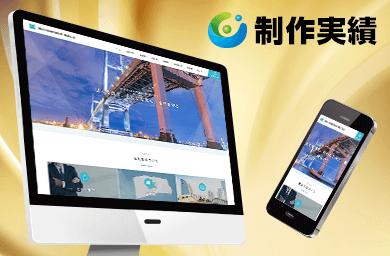神奈川県建設業協会 横浜支部様 [建設業 / レスポンシブサイト]をホームページ制作実績に追加いたしました。