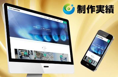 須賀商店様 [プロパンガス・他 / レスポンシブサイト]をホームページ制作実績に追加いたしました。