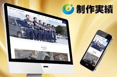 ガス機器セーフティサービス様 [ガス機器販売 / レスポンシブサイト]をホームページ制作実績に追加いたしました。